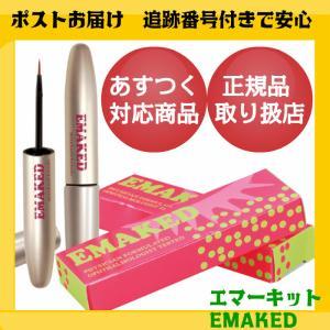 【あすつく】EMAKED 水橋保寿堂製薬 まつげ美容液 (エマーキット)(エマーキッド) まつげ美容液|lifemall