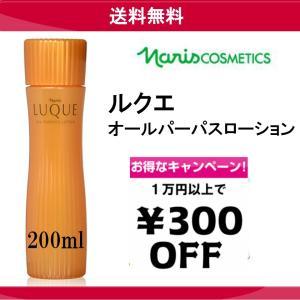 【ナリス化粧品】ルクエ オールパーパスローション (ふきとり・保護化粧水) 200mL lifemall