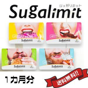 【1袋】シュガリミット 150粒 約30日分 Sugalimit|lifemall