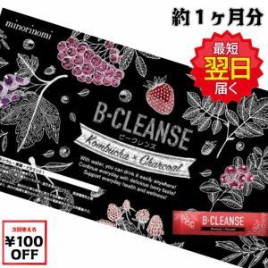 【送料無料】ビークレンズ B-CLEANSE 30包 美容ダイエットサプリメント ポストに投函にてお...