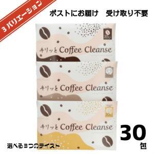 【選べる3テイスト】ドクターコーヒー Dr.Coffee キリッとコーヒークレンズ 30包入り /カフェラテ コーヒー キャラメル|lifemall