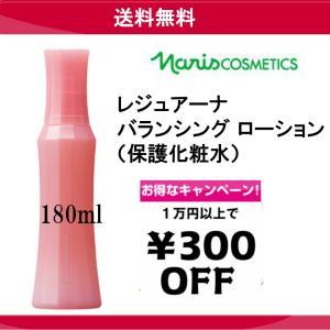 レジュアーナ バランシング ローション (保護化粧水) 180mL ナリス ナリス化粧品 lifemall