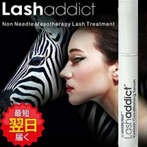 【あすつく】【正規品】ラッシュアディクト アイラッシュ コンディショニング セラム 5ml (まつ毛美容液) -Lashaddict I LASH- ネコポス|lifemall