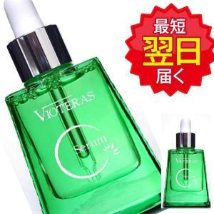 ヴィオテラス Cセラム 高濃度ビタミンC原液 美容液 VIOTERAS ビオテラス  20ml 送料無料|lifemall