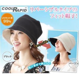 UVカット クールラピッド リバーシブルフィット帽子 ハット レディース  つば広帽子 小顔 涼しい キャップ hat  春夏 麦わら帽子 紫外線対策 おしゃれ komoraifu|lifemaru