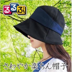 るるぶ さわやか楽ちん帽子 ハット レディース  つば広帽子 小顔 涼しい キャップ hat クール 春夏 UV紫外線対策 おしゃれ komoraifu|lifemaru