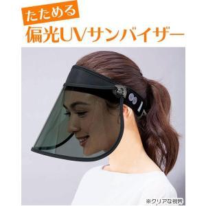 たためる偏光UVサンバイザー UVカット率99% 収納袋付き 帽子 ハット レディース 涼しい キャップ hat  クール 春夏 紫外線対策 おしゃれ komoraifu|lifemaru