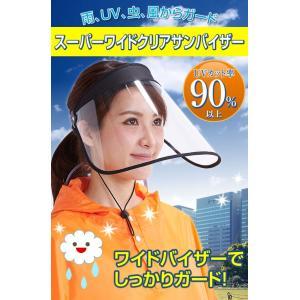 スーパーワイドクリアサンバイザー 帽子 ハット レディース  つば広帽子 小顔 涼しい キャップ hat クール 春夏 UV紫外線対策 おしゃれ komoraifu|lifemaru