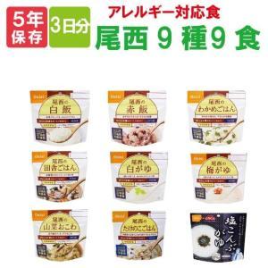 非常食セットアレルギー対応食 尾西アルファ米 3日分 9種類セット 日本製 保存食 携行食 防犯防災グッズ 災害避難 アウトドア peaup|lifemaru