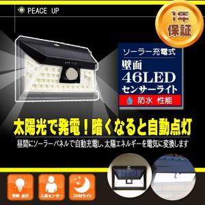 改良版 peaceup 46LED センサーライト ソーラー充電式LEDライト 高輝度46LED搭載 防滴仕様 屋外照明 ランタン アウトドア おしゃれ lifemaru