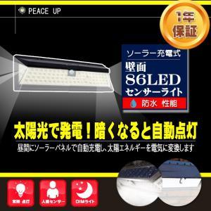 改良版 peaceup 86LED センサーライト ソーラー充電式LEDライト 高輝度86LED搭載 防滴仕様 屋外照明 ランタン アウトドア おしゃれ lifemaru