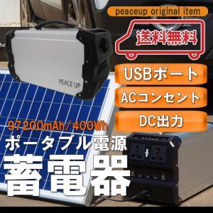 PEACEUP ポータブル電源 大容量 (97200mAh/360Wh) 蓄電器 (USB & AC & DC出力対応) 非常用電源 防災グッズ スマホ充電器 アウトドア peaup|lifemaru