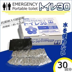 非常用トイレ エマージェンシートイレ30回分セット 抗菌剤入り 10年保存可能 携帯トイレ 防災セット 緊急災害避難 非常用持出袋 介護 peaup|lifemaru