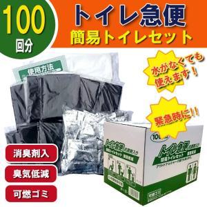 非常用簡易トイレ 100回分 トイレ急便 10年保存(汚物袋付き) 携帯トイレ 防災セット 緊急災害避難 非常用持出袋 介護 エマージェンシーシート kaneishi|lifemaru