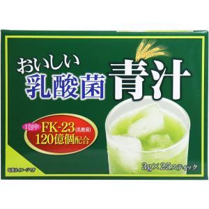 おいしい乳酸菌青汁3gX25スティック入 [大麦若葉加工食品] サプリメント ダイエット 美容 健康飲料 健康面サポート knis|lifemaru