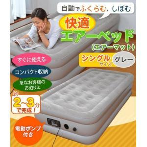 快適エアーベッド エアーマット シングルサイズ グレー 急な来客時に便利です! 寝具 家具 インテリア エアーマットレス komoraifu|lifemaru
