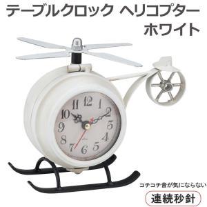 イシグロ テーブルクロック ヘリコプター ホワイト 31244 置き時計 おしゃれ 北欧 ギフト アメリカン雑貨 かわいい インテリア時計 komoraifu|lifemaru