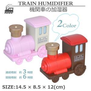 機関車の超音波式加湿器  G-5001 アロマ対応 LEDライト内蔵 USB電源 家電 おしゃれ komoraifu|lifemaru