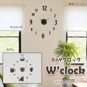 D.I.Yクロック W'clock カフェ・FIN-720C 壁掛け時計 ウォールクロック おしゃれ 北欧 ギフト アメリカン雑貨 かわいい インテリア時計 komoraifu|lifemaru