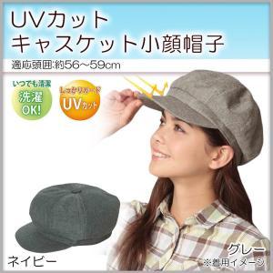 UVカット キャスケット 小顔帽子  ハット レディース  つば広帽子 小顔 涼しい キャップ hat  クール 春夏 紫外線対策 おしゃれ komoraifu|lifemaru
