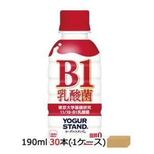 コカ・コーラ ヨーグルスタンド B-1乳酸菌 PET 190ml×30本 (1ケース) 47331 脂質ゼロ!サプリメント ダイエット 美容 健康飲料 ferok|lifemaru