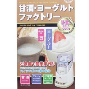 甘酒&ヨーグルト(プレーンヨーグルト・カピス海ヨーグルト)メーカー! ご家庭で 簡単!手作り!自家製...