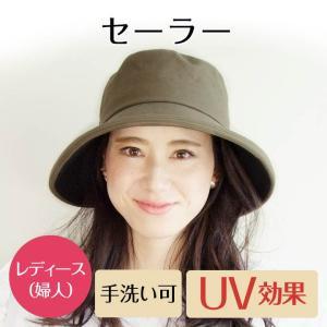 UVカット セーラーハット レディース つば広帽子 3color  小顔効果 涼しい キャップ hat  春夏  紫外線対策 ぼうし おしゃれ hykc|lifemaru