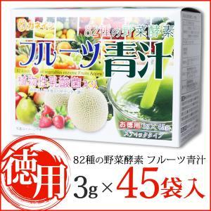 82種の野菜酵素 フルーツ青汁 スティックタイプ お徳用 3g×45袋入 国産大麦若葉 サプリメント ダイエット 美容 健康飲料 健康面サポート knis|lifemaru
