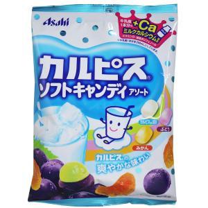 Asahi カルピスソフトキャンディアソート 77g×3袋セット サプリ  サプリメント ダイエット 美容 健康飲料 健康サポート srgku|lifemaru