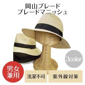 UVカット 岡山ブレードマニッシュペーパー中折れ帽子 男女兼用 メンズ レディース 涼しい ハット つば広帽子 キャップ hat 麦わら帽子紫外線 ぼうし hykc|lifemaru