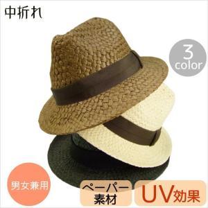 UVカット ペーパーラフィア中折れ帽子 男女兼用 メンズ レディース 涼しい ハット つば広帽子 キャップ hat 春夏 小顔 紫外線対策 ぼうし おしゃれ hykc|lifemaru