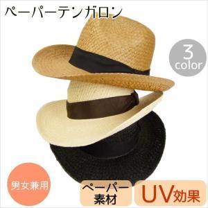 UVカット ペーパーテンガロン帽子 男女兼用 中折れ帽子 メンズ レディース 涼しい ハット つば広帽子 キャップ hat 麦わら帽子 紫外線 夏ぼうし おしゃれ hykc|lifemaru