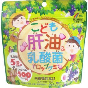 こども肝油&乳酸菌 ドロップグミ 100粒 サプリ  サプリメント ダイエット 美容 健康飲料 健康サポート knis|lifemaru