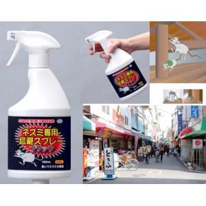 ネズミ専用忌避スプレー ブラック 500mL オアシスプランニング 殺虫剤・ネズミ  ネズミ駆除剤 掃除用具 洗剤 漂白剤 洗浄 家庭用 おしゃれ|lifemaru