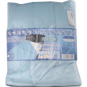 吸水速乾ダブルフェイスケット 両面仕様 シングルサイズ サックスブルー 寝具 掛け布団 おしゃれ kaneishi lifemaru