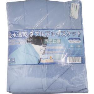 吸水速乾ダブルフェイスケット 両面仕様 シングルサイズ スカイブルー 寝具 掛け布団 おしゃれ kaneishi lifemaru