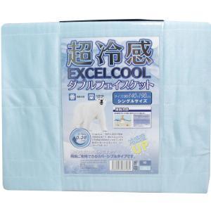 超冷感エクセルクール ダブルフェイスケット シングルサイズ ネイビーブルー 接触冷感機能付き 寝具 おしゃれ kaneishi lifemaru