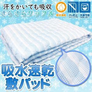 吸水速乾 接触冷感敷パット クール  敷パット 涼しい シングルサイズ ブルー 100×200cm cool 敷きパッド 暑さ対策 ひんやり  寝具 マット おしゃれ kaneishi lifemaru
