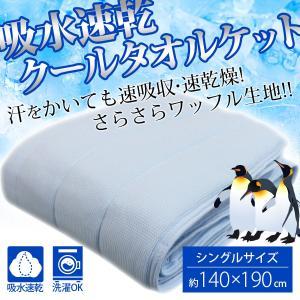 吸水速乾 クールタオルケット シングルサイズ サックス 140X190cm 冷感 洗濯OK 寝具 掛け布団 おしゃれ 暑さ対策 夏涼 熱中症対策 kaneishi lifemaru