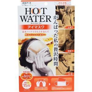 ホットウォーターアイマスク 3個入 温感 目 健康 おしゃれ レディース eyemask|lifemaru
