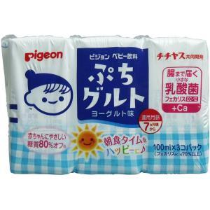 ピジョン&チチヤス ベビー飲料 ぷちヨーグルト味 100mL×3個パック  セット サプリ  サプリメント ダイエット 美容 健康飲料 健康サポート knis|lifemaru