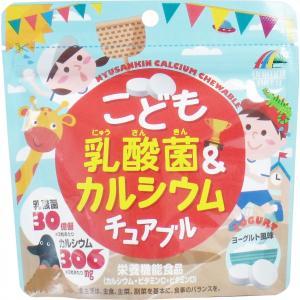 こども乳酸菌&カルシウム チュアブル 90粒入 ヨーグルト風味 サプリメント ダイエット 美容 健康飲料 健康サポート 栄養補助食品 knis|lifemaru