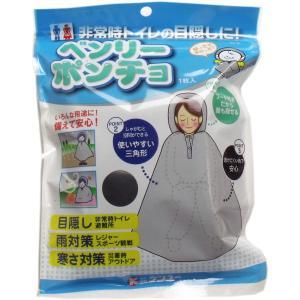 ベンリーポンチョ 非常時トイレの目隠し 1枚入 簡易トイレ 携帯トイレ  防災セット  災害避難 非常用持ち出し袋  エマージェンシーシート kaneishi|lifemaru