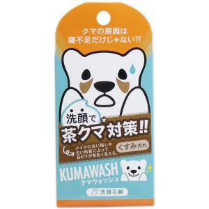 クマウォッシュ 洗顔石鹸 75g キレイ ソープ 石けん 石鹸 せっけん おしゃれ ボディケア bodysoap lifemaru