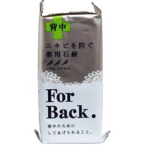 薬用石鹸 ForBack(フォーバック) 135g 背中 ニキビを防ぐ W洗浄 キレイ ソープ 石けん 石鹸 せっけん おしゃれ bodysoap lifemaru