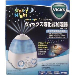 星のプロジェクター付き気化式加湿器 ヴィックス気化式加湿器 V3700 大容量 4L おしゃれ knis|lifemaru