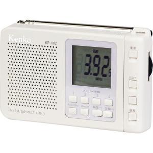 ケンコー AM/FM/短波対応 ラジオ KR-002 AM/FMラジオ 携帯充電 防犯防災グッズ 緊急 おしゃれ shiragiku  アウトドア|lifemaru
