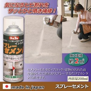 スプレーセメントコンクリートのヒビ割れ!もう直せない!なんて言わせません!|lifemaru
