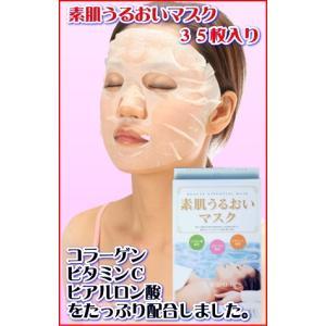素肌うるおいマスク35枚入紫外線や乾燥の中頑張ったお肌に1日10分でしっとり、プルプルのお肌に。|lifemaru