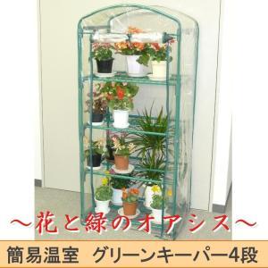 組立式簡易温室 グリーンキーパー4段 工具不要  7700 花と緑のオアシス 花鉢収納 ラックとカバーセット ガーデニング 庭 プランター 小型ビニールハウ 園芸|lifemaru